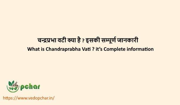Chandraprabha Vati in hindi