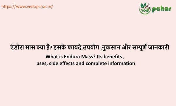 Endura Mass in hindi : एंडोरा मास क्या है? इसके फायदे,उपयोग ,नुकसान और सम्पूर्ण जानकारी
