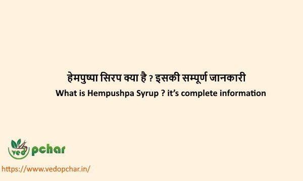Hempushpa Syrup in hindi : हेमपुष्पा सिरप क्या है ? इसकी सम्पूर्ण जानकारी