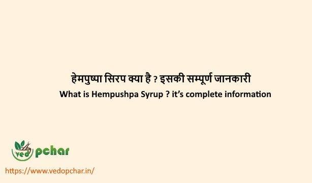 Hempushpa Syrup in hindi