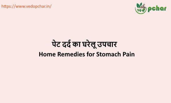 Pet Dard ka Gharelu Ilaj : पेट दर्द का घरेलू उपचार