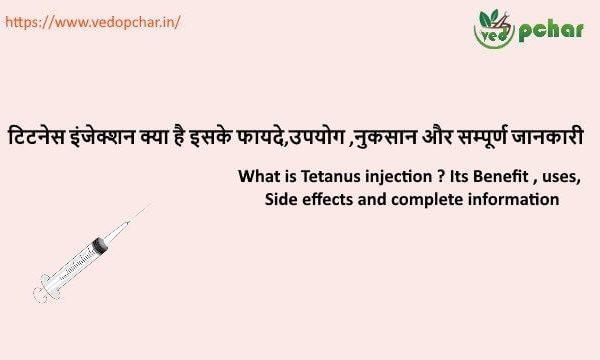 Tetanus Injection in Hindi : टिटनेस इंजेक्शन क्या है इसके फायदे,उपयोग ,नुकसान और सम्पूर्ण जानकारी