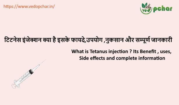 Tetanus Injection in Hindi