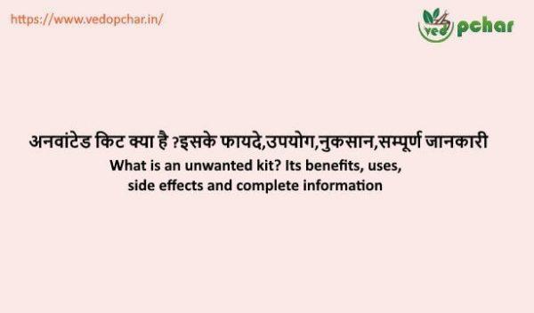 Unwanted Kit in hindi : अनवांटेड किट क्या है ?इसके फायदे,उपयोग,नुकसान,सम्पूर्ण जानकारी