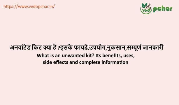Unwanted Kit in hindi