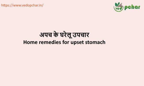 Apch ke ghrelu upchar : अपच के घरेलू उपचार