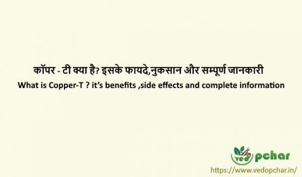 Copper-T In Hindi : कॉपर-टी क्या है? इसके फायदे,नुकसान और सम्पूर्ण जानकारी