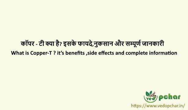 Copper-T In Hindi