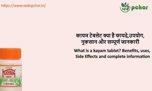 Kayam Tablet in Hindi : कायम टेबलेट क्या है फायदे,उपयोग,नुकसान और सम्पूर्ण जानकारी