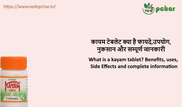 Kayam Tablet in Hindi