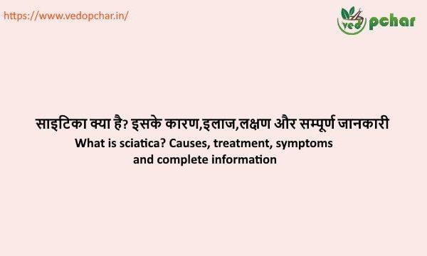 Sciatica in Hindi : साइटिका क्या है? इसके कारण,इलाज,लक्षण और सम्पूर्ण जानकारी