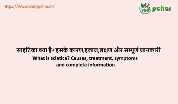 Sciatica in Hindi