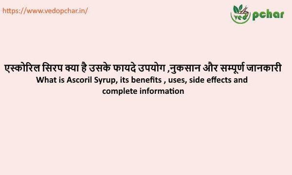 Ascoril syrup in hindi : एस्कोरिल सिरप क्या है उसके फायदे उपयोग ,नुकसान और सम्पूर्ण जानकारी