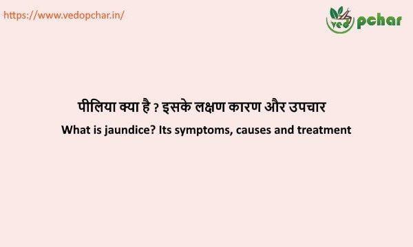 Piliya in hindi : पीलिया क्या है ? इसके लक्षण कारण और उपचार