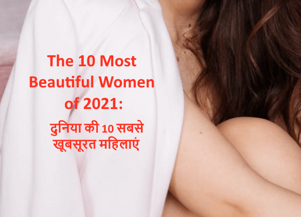 Top 10 most beautiful women in the world