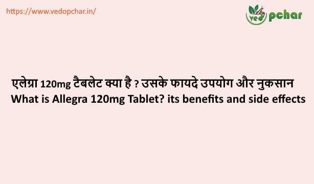 Allegra 120mg Tablet