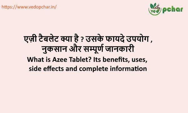 Azee 500 Tablet in hindi : एज़ी टैबलेट क्या है ? उसके फायदे उपयोग ,नुकसान और सम्पूर्ण जानकारी