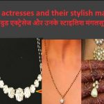 Bollywood actresses and their stylish mangalsutras