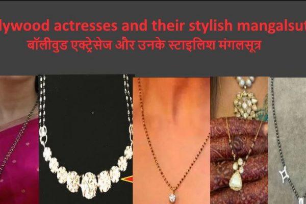 बॉलीवुड एक्ट्रेसेज और उनके स्टाइलिश मंगलसूत्र : Bollywood actresses and their stylish mangalsutras