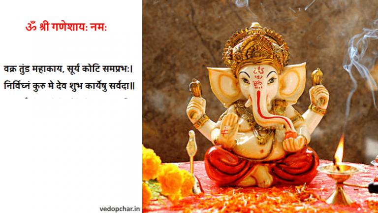 Ganesh Ji status