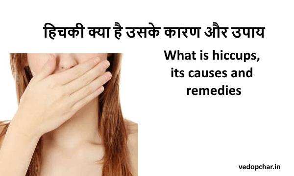 Hichki : हिचकी ? हिचकी क्या है उसके कारण और उपाय – Hiccups in Hindi