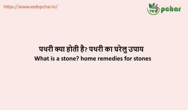 Kidney Stone Treatment in Hindi : पथरी क्या होती है? पथरी का घरेलु उपाय
