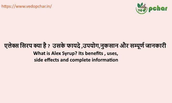 Alex Syrup in hindi : एलेक्स सिरप क्या है ?  उसके फायदे ,उपयोग,नुकसान और सम्पूर्ण जानकारी