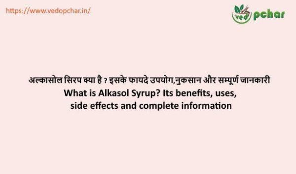 Alkasol syrup in hindi : अल्कासोल सिरप क्या है ? इसके फायदे उपयोग,नुकसान और सम्पूर्ण जानकारी