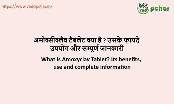 Amoxyclav 625 Tablet in hindi : अमोक्सीक्लैव टैबलेट क्या है ? उसके फायदे उपयोग और सम्पूर्ण जानकारी