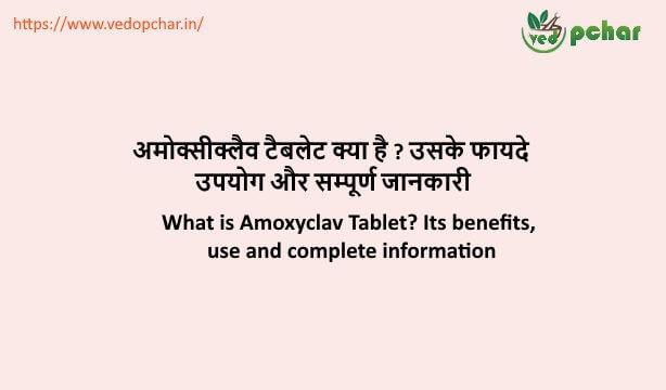 Amoxyclav 625 Tablet in hindi