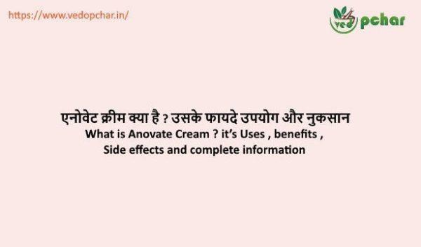 Anovate Cream in hindi : एनोवेट क्रीम क्या है ? उसके फायदे उपयोग और नुकसान