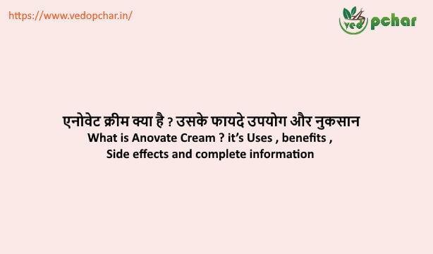 Anovate Cream in hindi