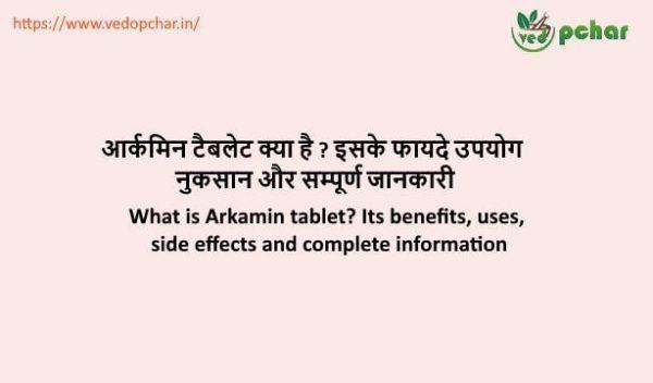 Arkamin Tablet in hindi : आर्कमिन टैबलेट क्या है ? इसके फायदे उपयोग नुकसान और सम्पूर्ण जानकारी