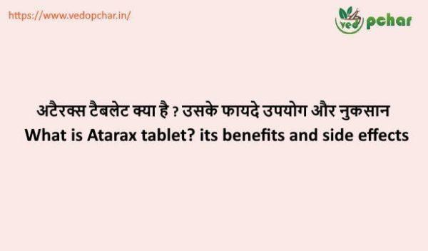 Atarax Tablet in hindi : अटैरक्स टैबलेट क्या है ? उसके फायदे उपयोग और नुकसान