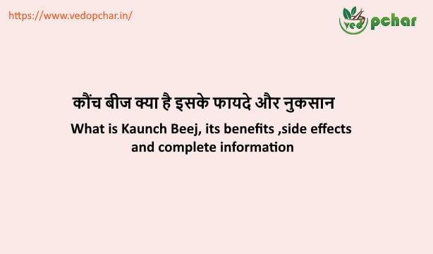 Kaunch Beej in Hindi