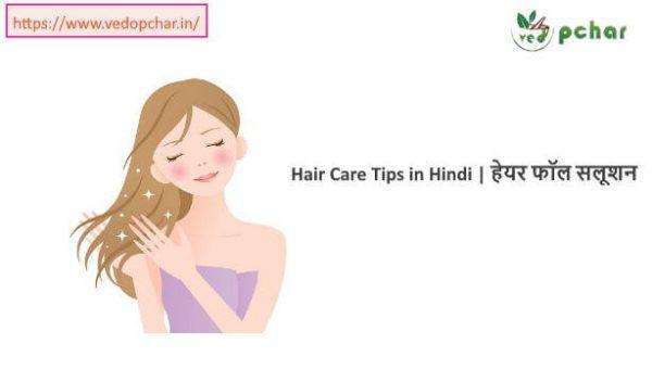 Hair Care Tips in Hindi | हेयर फॉल सलूशन
