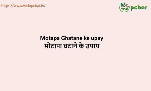 Motapa Ghatane ke upay : मोटापा घटाने के उपाय
