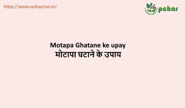 Motapa Ghatane ke upay