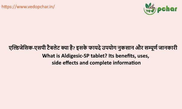 Aldigesic-SP Tablet in hindi : एल्डिजेसिक-एसपी टैबलेट क्या है? इसके फायदे उपयोग नुकसान और सम्पूर्ण जानकारी