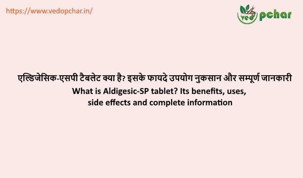Aldigesic-SP Tablet in hindi
