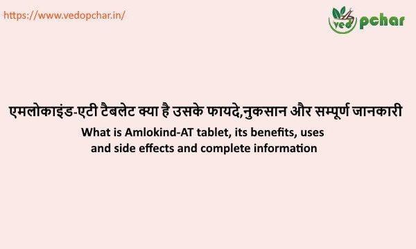 Amlokind-AT Tablet in hindi : एमलोकाइंड-एटी टैबलेट क्या है उसके फायदे,नुकसान और सम्पूर्ण जानकारी