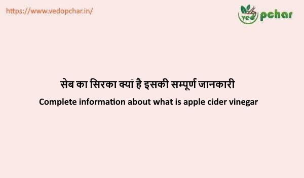 Apple Cider Vinegar in Hindi : सेब का सिरका क्या है इसकी सम्पूर्ण जानकारी