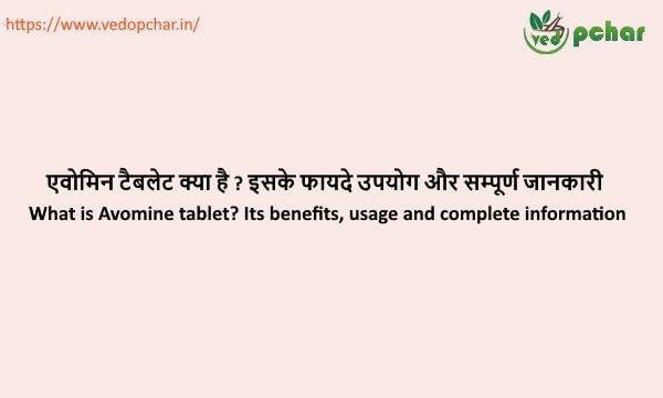 Avomine Tablet in hindi : एवोमिन टैबलेट क्या है ? इसके फायदे उपयोग और सम्पूर्ण जानकारी