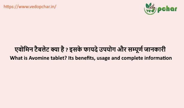 Avomine Tablet in hindi