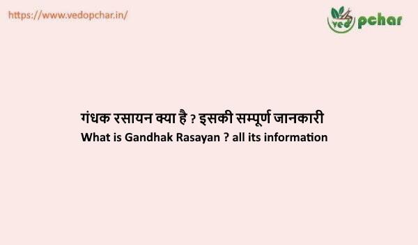 Gandhak Rasayan in Hindi : गंधक रसायन क्या है ? इसकी सम्पूर्ण जानकारी