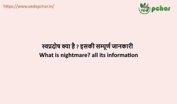 Nightfall in Hindi : स्वप्नदोष क्या है ? इसकी सम्पूर्ण जानकारी