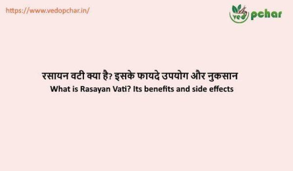 Rasayan vati in Hindi : रसायन वटी क्या है? इसके फायदे उपयोग और नुकसान