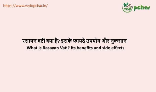 Rasayan vati in Hindi