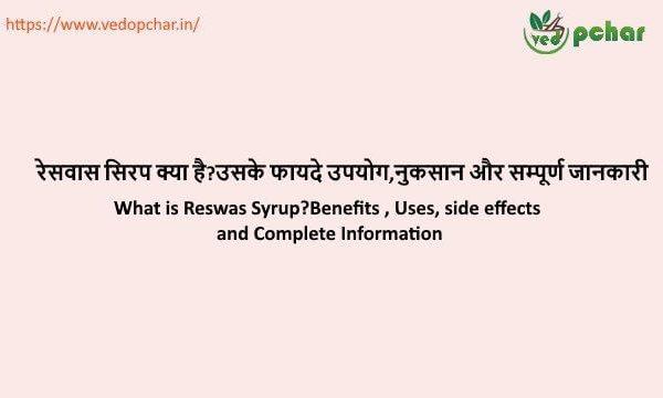 Reswas Syrup in hindi : रेसवास सिरप क्या है?उसके फायदे उपयोग,नुकसान और सम्पूर्ण जानकारी