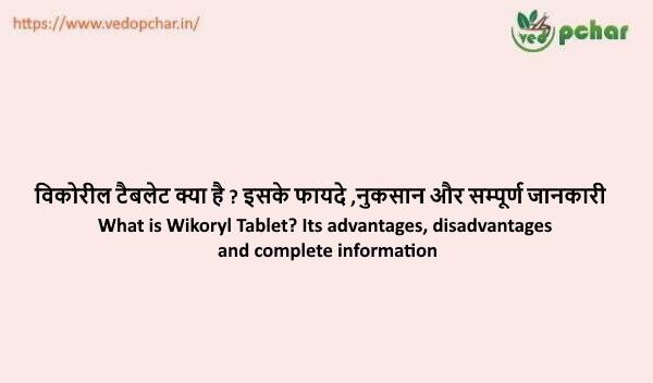 Wikoryl Tablet in hindi : विकोरील टैबलेट क्या है ? इसके फायदे ,नुकसान और सम्पूर्ण जानकारी